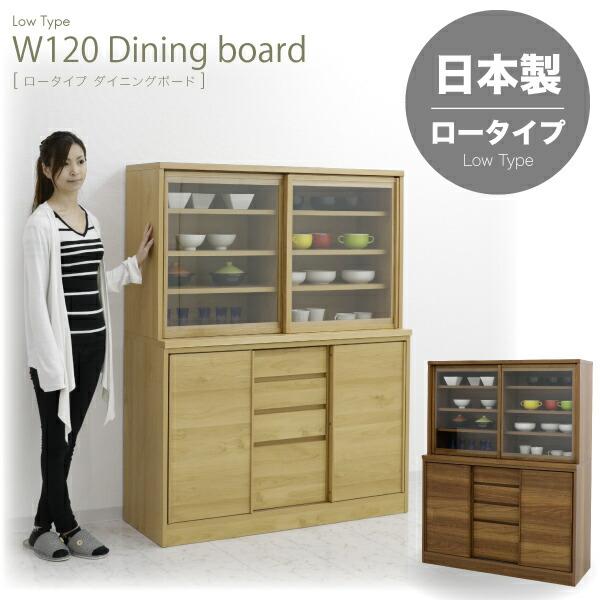 引き戸 食器棚 キッチンボード 幅120cm 高さ150cm ロータイプ キッチン収納 リビング収納
