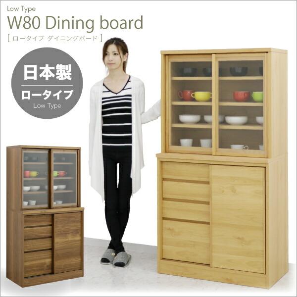 引き戸 食器棚 キッチンボード 幅80cm 高さ150cm ロータイプ キッチン収納 リビング収納