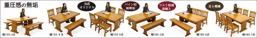ダイニングセット ダイニングテーブルセット 4点セット 4人掛け 150×90 150テーブル ベンチ 無垢材 無垢 パイン材 天然木 カントリー調 モダン