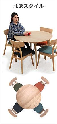 ダイニングテーブルセット 丸テーブル 4人掛け 北欧 ダイニング5点セット 円型ダイニングテーブル ビーチ材