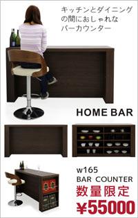 バーカウンター カウンターテーブル ホームバー テーブル 幅165cm 高さ90cm キッチン収納