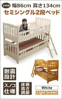 高さ134cm ロータイプ 高さ低め 2段ベッド 二段ベッド セミシングル すのこベッド 階段付き はしご付き 柵 おしゃれ 子供部屋 子供用 キッズ家具