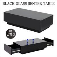 総ガラス テーブル センターテーブル リビングテーブル ローテーブル コーヒーテーブル フロアテーブル 110 110×55 長方形 完成品 引き出し
