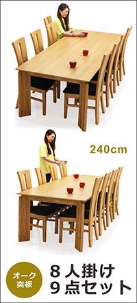 ダイニングテーブルセット 8人掛け 9点セット 幅240cm 240x100