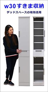 食器棚 スリム 幅30 完成品 すきま収納 キッチン 収納 キッチン収納棚 幅30cm