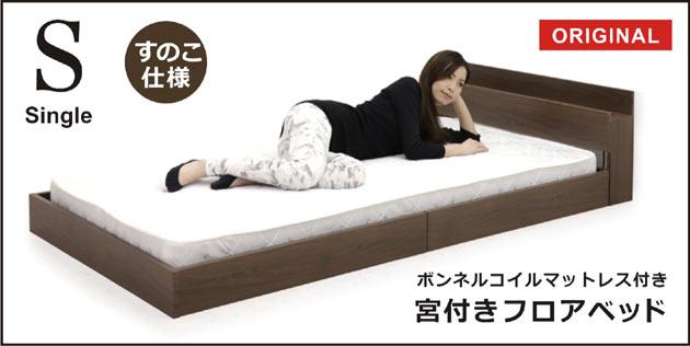 フロアベッド シングル ベッド マットレス付き ローベッド シングルベッド すのこベッド すのこ ブラウン 宮付き 宮付 マットレス付き ボンネルコイル スプリングコイル 棚付き コンセント付き 北欧 シンプル ベーシック おしゃれ 木製 楽天 通販 送料無料