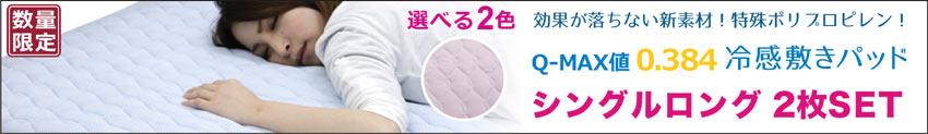 【2枚セット】ひんやりマット ひんやりシーツ 敷きパッド ベッドパッド パッドシーツ シングルロング 100×205cm 冷感 涼感 クール 夏 丸洗いOK 2色展開 送料無料