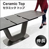 ダイニングテーブル セラミック 伸長式ダイニングテーブル 幅180 幅220 食卓テーブル 強化ガラス 北欧風 グレー色 ステンレス 個性的 高級感 拡張天板 センター伸長式 オートタイプ 新生活 U字型 耐熱 防水 ロック機能 楽天 送料無料
