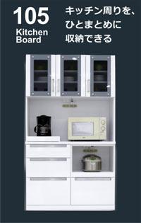 食器棚 幅105 幅100 レンジボード レンジ台 キッチンボード ダイニングボード 完成品 オープンタイプ ハイタイプ キッチン収納 食器収納 収納家具 開き戸