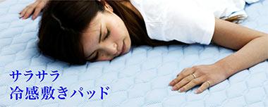 【2枚セット】ひんやりマット ひんやりシーツ 敷きパッド ベッドパッド パッドシーツ シングルロング 100×205cm