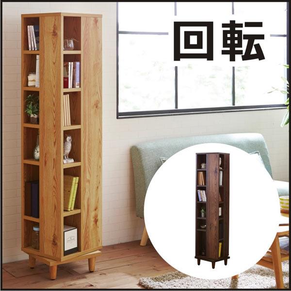 マルチ回転ラック 回転 本棚 書棚 コミッグ マガジンラック ブックスタンド 高さ150cm オシャレ 大容量 本 収納 木製 完成品 送料無料