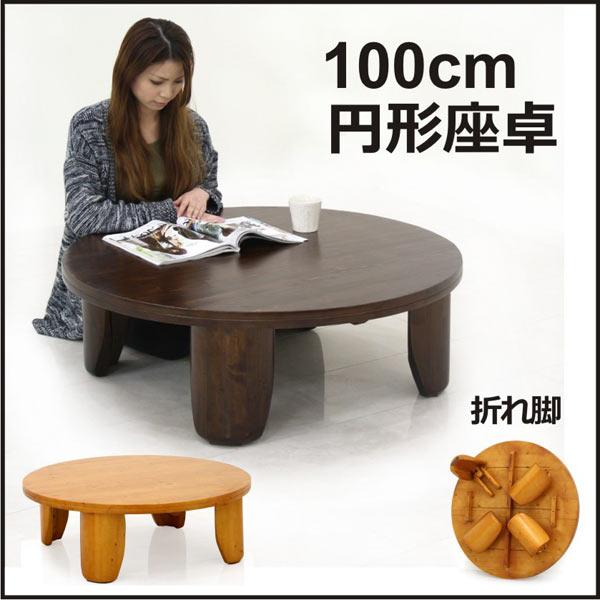 座卓 ちゃぶ台 折りたたみ 100cm 円形 丸型 丸テーブル センターテーブル ローテーブル リビングテーブル シンプル 和風 モダン 木製 無垢材 パイン材 重厚感 完成品 送料無料