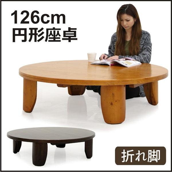 座卓 ちゃぶ台 折りたたみ 126cm 円形 丸型 丸テーブル センターテーブル ローテーブル リビングテーブル シンプル 和風 モダン 木製 無垢材 パイン材 重厚感 完成品 送料無料