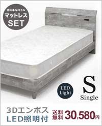 シングルベッド マットレス付き マットレスセット フレーム ベッドフレーム べッド ベット シングル LED ライト付き