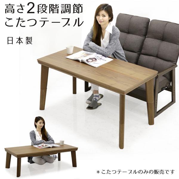 こたつ コタツ 座卓 ローテーブル 家具調コタツ テーブル 幅120cm 120幅 高さ調整