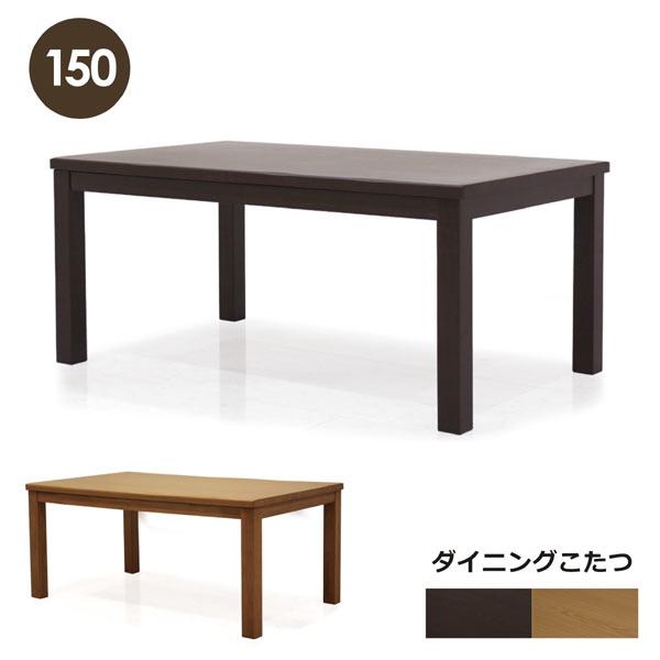 こたつテーブル おしゃれ ハイタイプ ナチュラル ブラウン 幅150 高さ65 高さ低め 高齢者 なぐり加工 北欧 シンプル ダイニングこたつテーブル 長方形 オールシーズン 楽天 送料無料