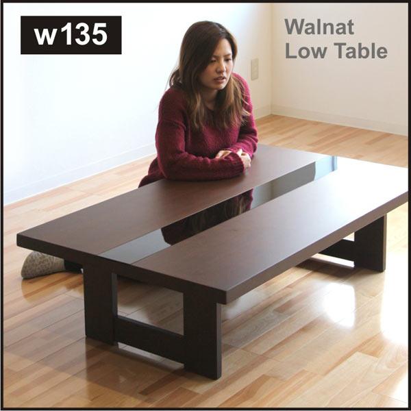 テーブル 座卓 幅135cm 135×80 長方形 ガラス センターテーブル リビングテーブル シンプル 北欧 スタイリッシュ モダン ウォールナット おしゃれ 木製 送料無料