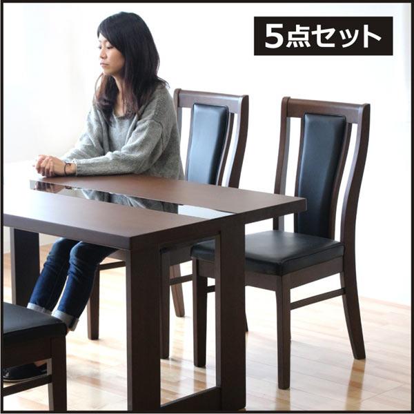 数量限定 ダイニングセット ダイニングテーブルセット 5点セット 4人掛け 4人用 135テーブル ガラステーブル スモークガラス ハイバックチェア 北欧 スタイリッシュ モダン おしゃれ 木製 無垢 送料無料