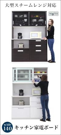 食器棚 キッチンボード レンジボード レンジ台 オープン 140cm 140 完成品 引き戸 キッチン 収納