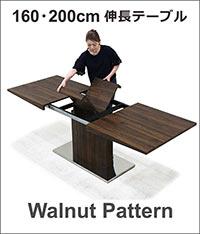 伸長式 テーブル ダイニングテーブル バタフライテーブル 160×85 200×85 長方形 北欧 モダン カジュアル シンプル ナチュラル 伸長テーブル 伸長式ダイニングテーブル 伸びる机 楽天 送料無料