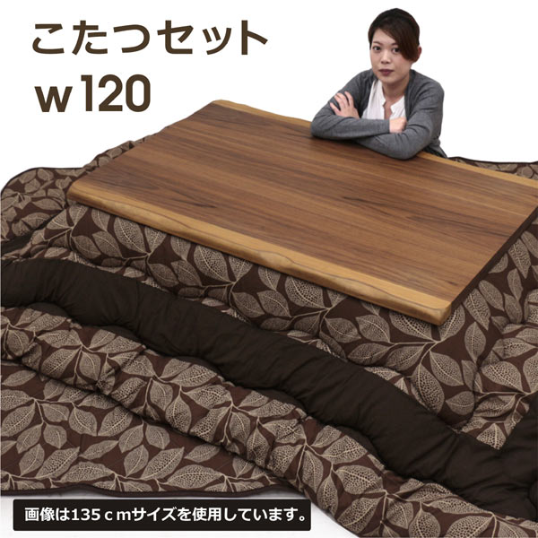 こたつセット 長方形 こたつ テーブル こたつテーブル 120×80 120cm ローテーブル リビングテーブル センターテーブル 座卓 家具調こたつ 炬燵 高さ調節 脚 高さ 調整 継脚 和モダン 和風 布団3点セット