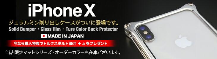 ギルドデザイン(GILD design) iPhoneXシリーズ