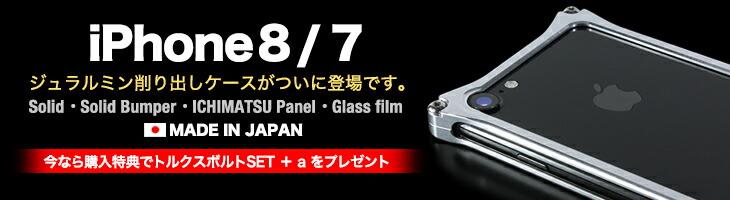 ギルドデザイン(GILD design) iPhone8/7シリーズ