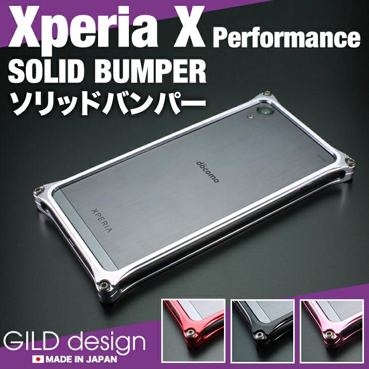 0d3a87d11d 楽天市場】ギルドデザイン Xperia X Performance バンパー アルミ ...