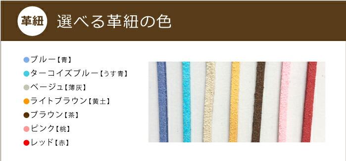 革紐の色が選べる