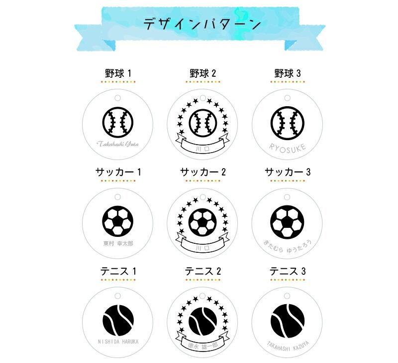 デザインパターンは3種類。野球、サッカー、テニス