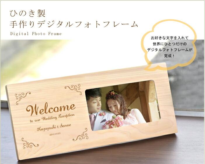 名入れの出来るご結婚御祝い用の木製デジタルフォトフレーム
