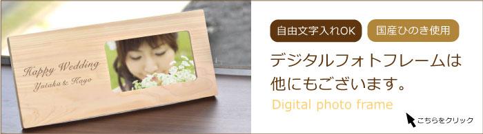 美作ひのきを使用した名入れデジタルフォトフレームを他にも取り揃えております
