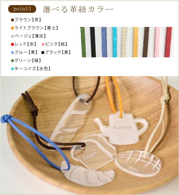 名前入りキーホルダーは革紐が6色から選べます。