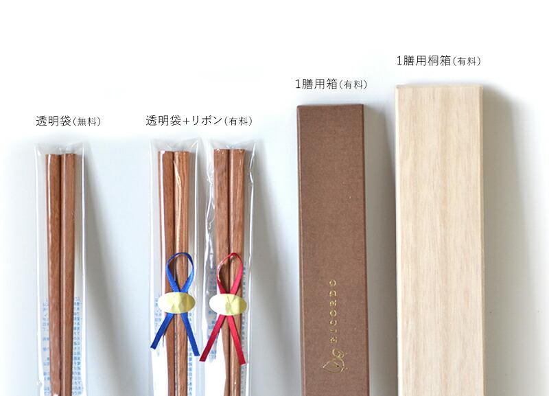 箸のラッピングの種類の画像