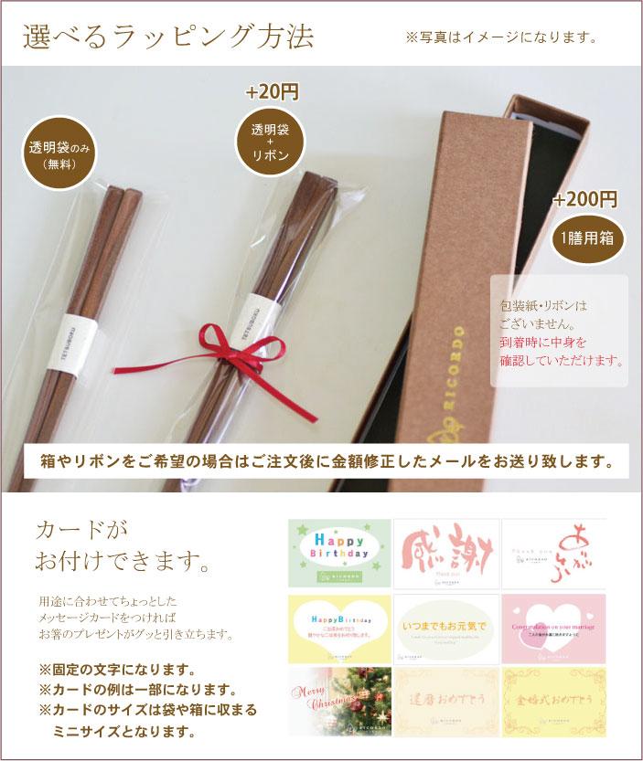 和傘の箸に名前が彫刻できますという説明の画像