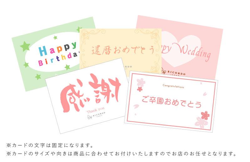 固定文字のメッセージカードの画像