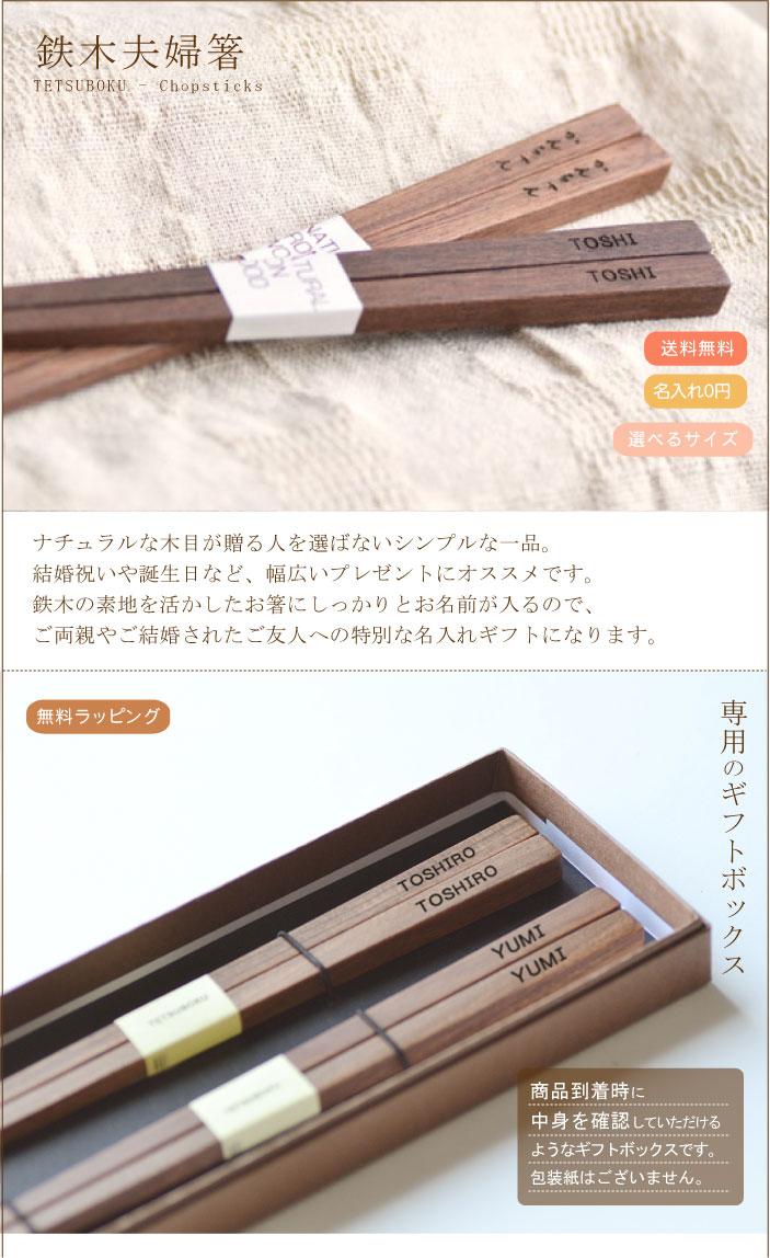 名入り鉄木箸夫婦セット