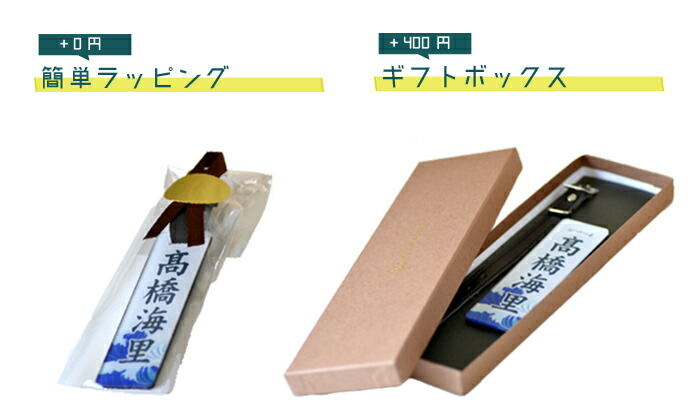 ラッピング種類が2種類。0円無料ラッピングサービスか、400円追加でギフトボックスに入れてお届けすることができます