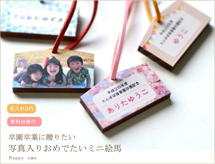 写真をフルカラー印刷できるキーホルダー