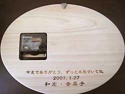木製時計裏面の下部に自由メッセージ入れ・名入れ・日付入れが可能