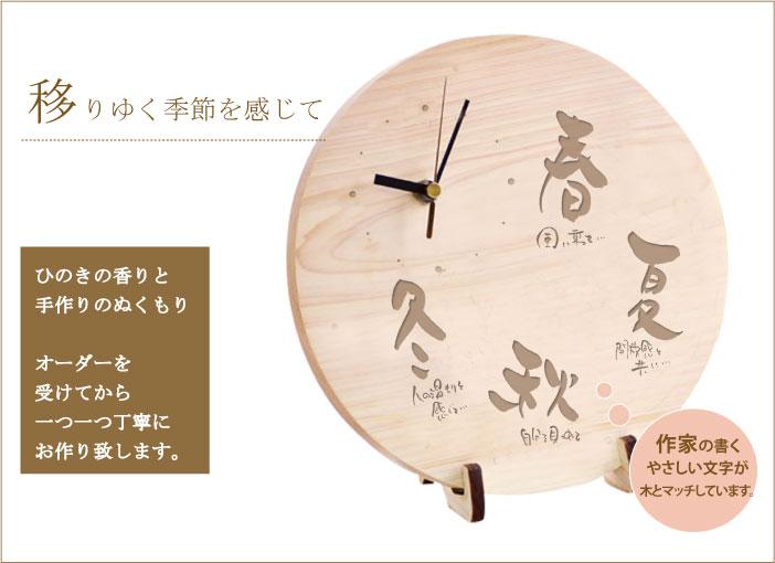 四季を感じる時計世界に一つだけのオリジナル木製時計 作家文字ありがとうタイプ