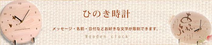その他の木製時計を見るためのリンク画像