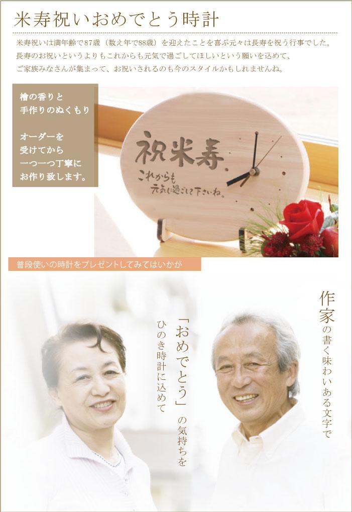 作家文字で 米寿の記念の贈り物に木製時計を