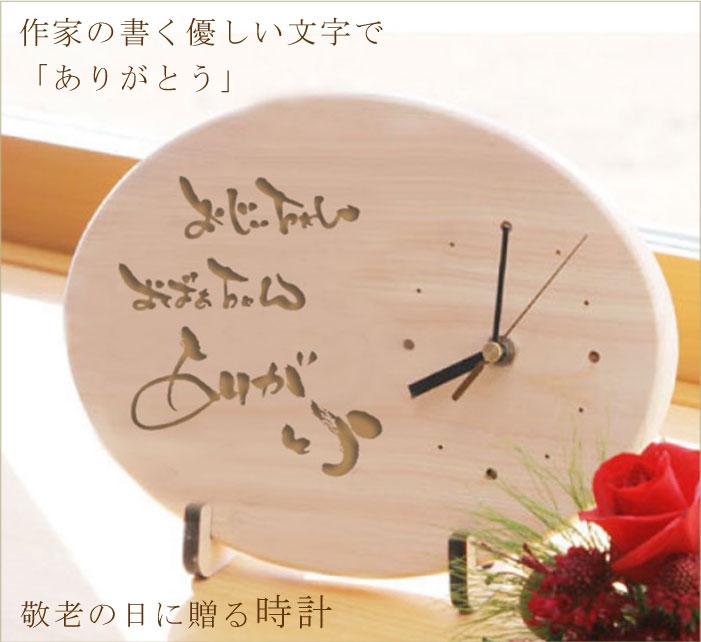 感謝の気持ちが伝わる世界に一つだけのオリジナル木製時計 作家文字感謝タイプ