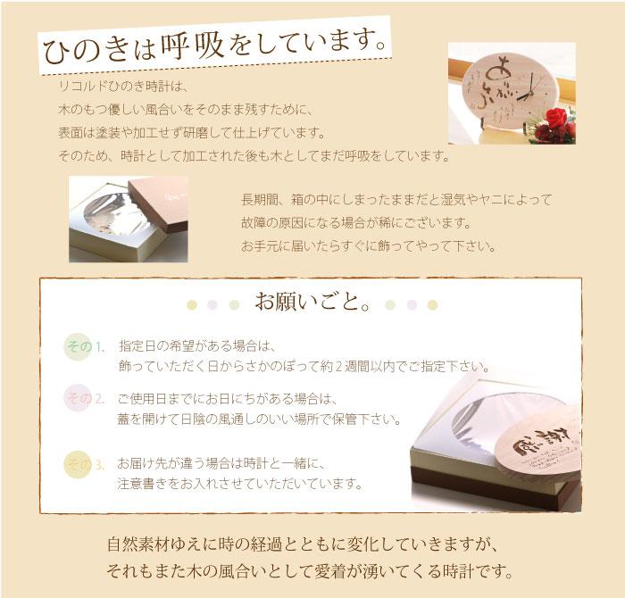 ヒノキの時計は故障防止のため長期間密封された状態で保管をしないでください