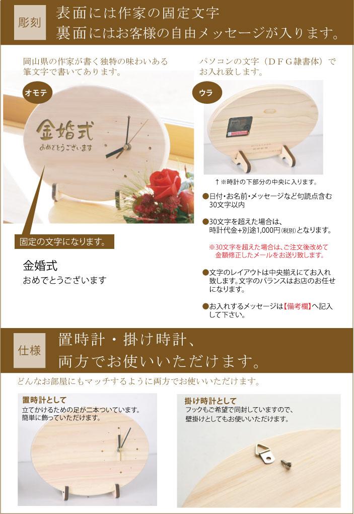 木製メッセージ時計