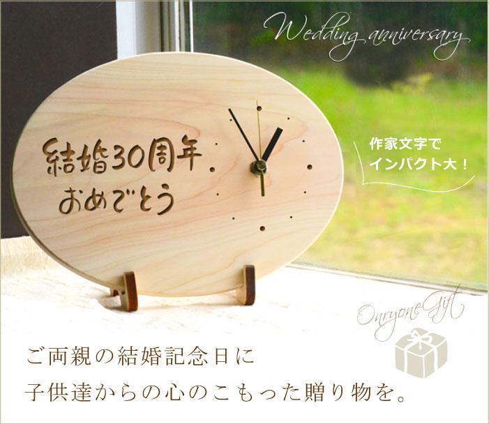 感謝の気持ちが伝わる世界に一つだけのオリジナル木製時計 作家文字結婚記念日タイプ