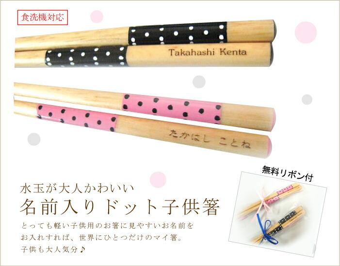 ドット柄がかわいい子供用の箸に名前が入る画像