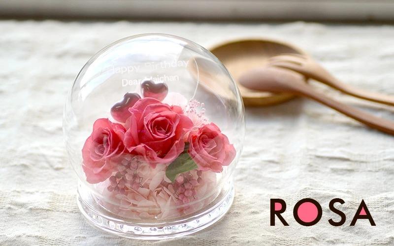 枯れないお花 プリザーブドフラワーROSA(ドーム型プリザ)のプレゼントの拡大写真