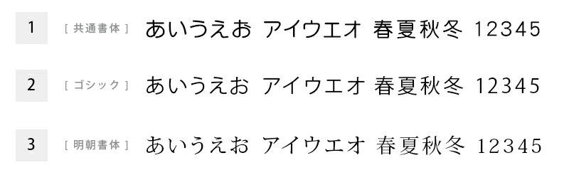 書体見本 日本語
